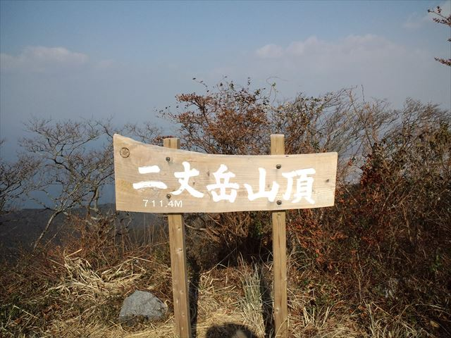 二丈岳 (真名子木の香ランド) ゆるゆる家族ハイク 日帰り登山(2014.12.30)