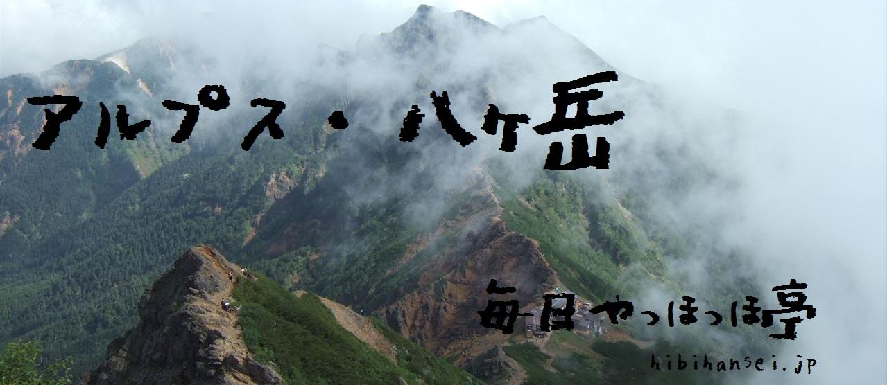 アルプス・八ヶ岳