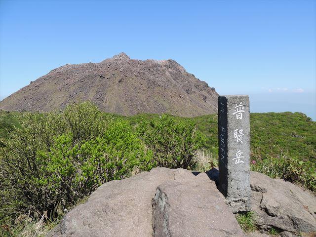 雲仙普賢岳(長崎)