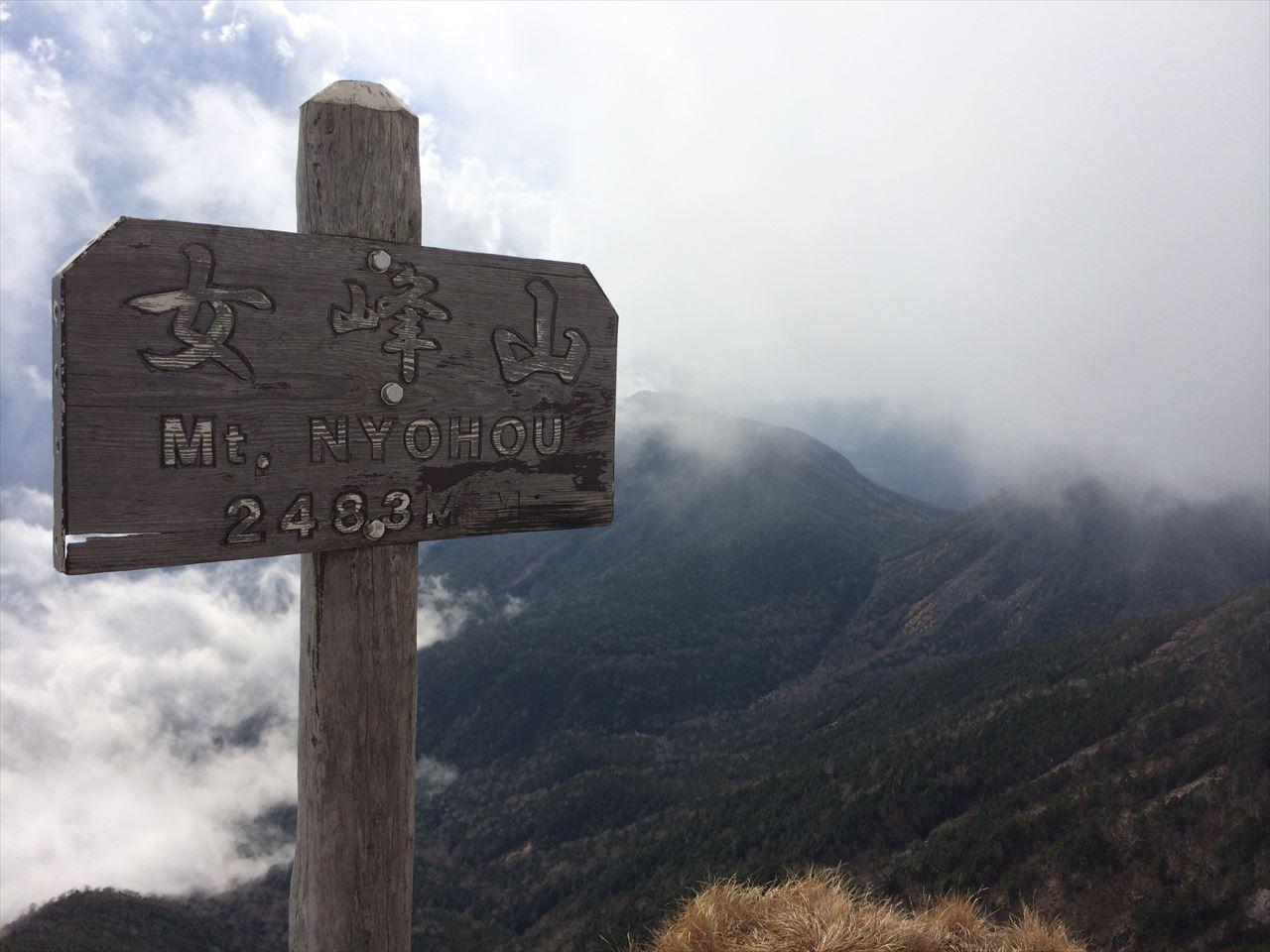 女峰山 登山 山装う日光の秋  明浄なる紅葉の世界(2015.10.18)