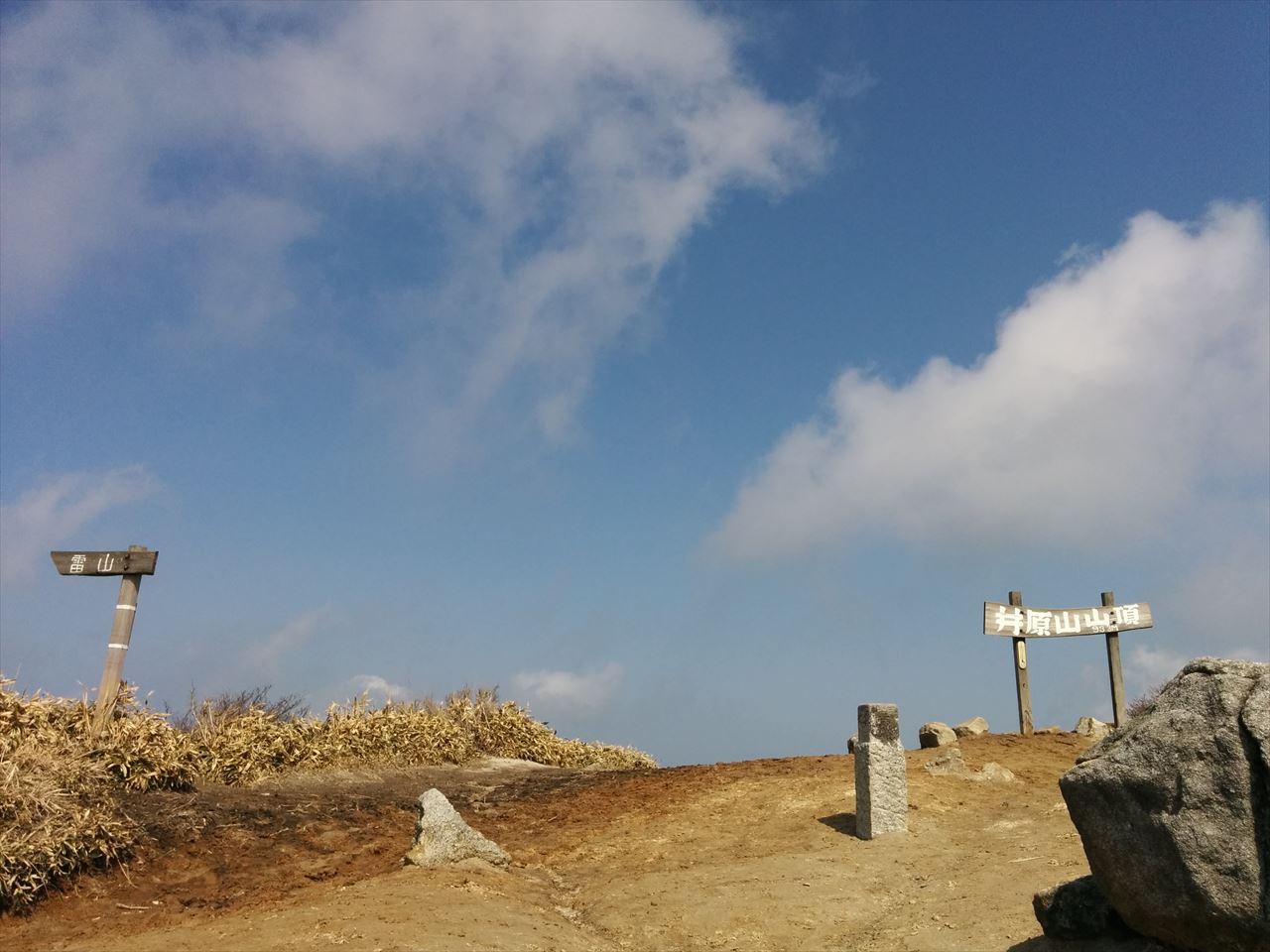 井原山〜雷山縦走 登山 残雪の縦走路 行き止まりのトレイルと迫りくるタイムリミットとの戦い(2016.2.28)