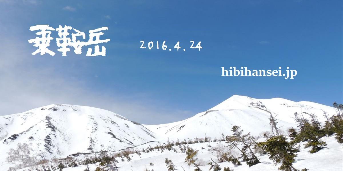 乗鞍岳 雪山登山(三本滝~剣ヶ峰) 残雪の北アルプスと環水平アーク(2016.4.24)