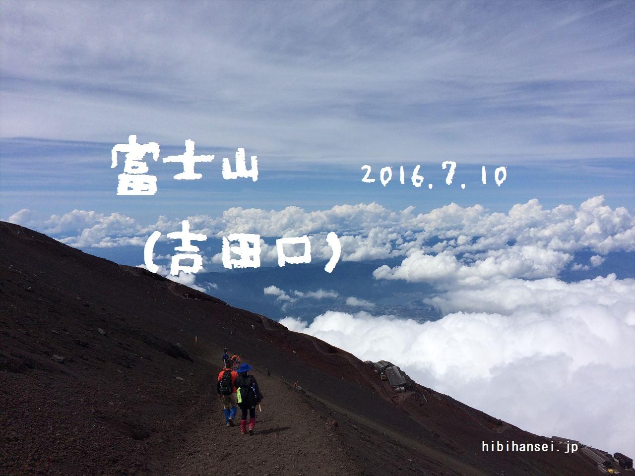 富士山 弾丸登山(吉田口) 名実ともに日本最高峰の雲海テラスとお鉢巡り 日帰り(2016.7.10)