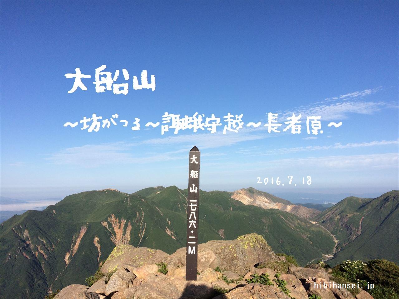 大船山 登山(諏蛾守越) 九重の鼓動とスガモリの鐘 テント泊