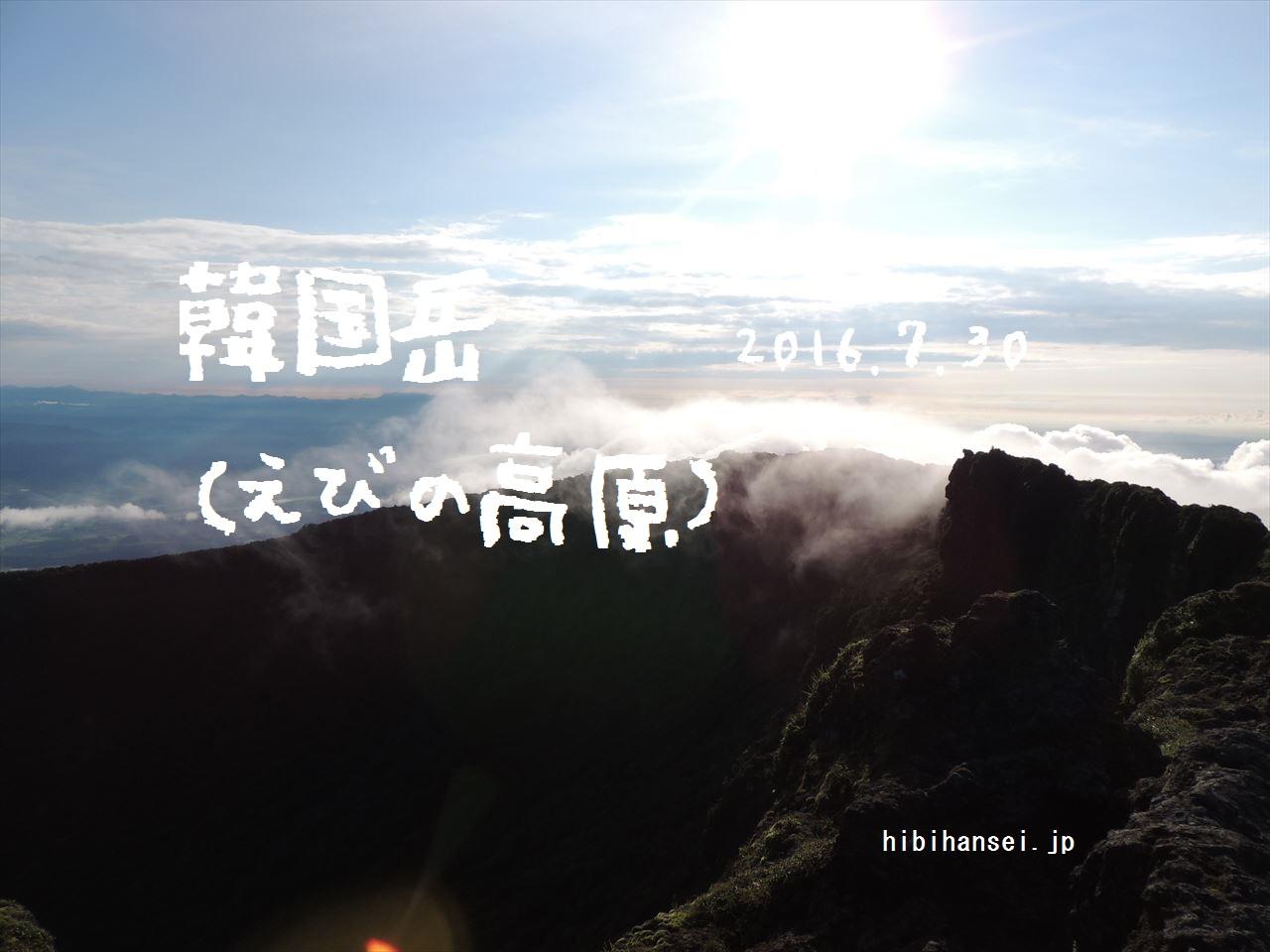 韓国岳 登山(えびの高原キャンプ村) 鹿の親子と霧島山の輝き テント泊(2016.7.30)