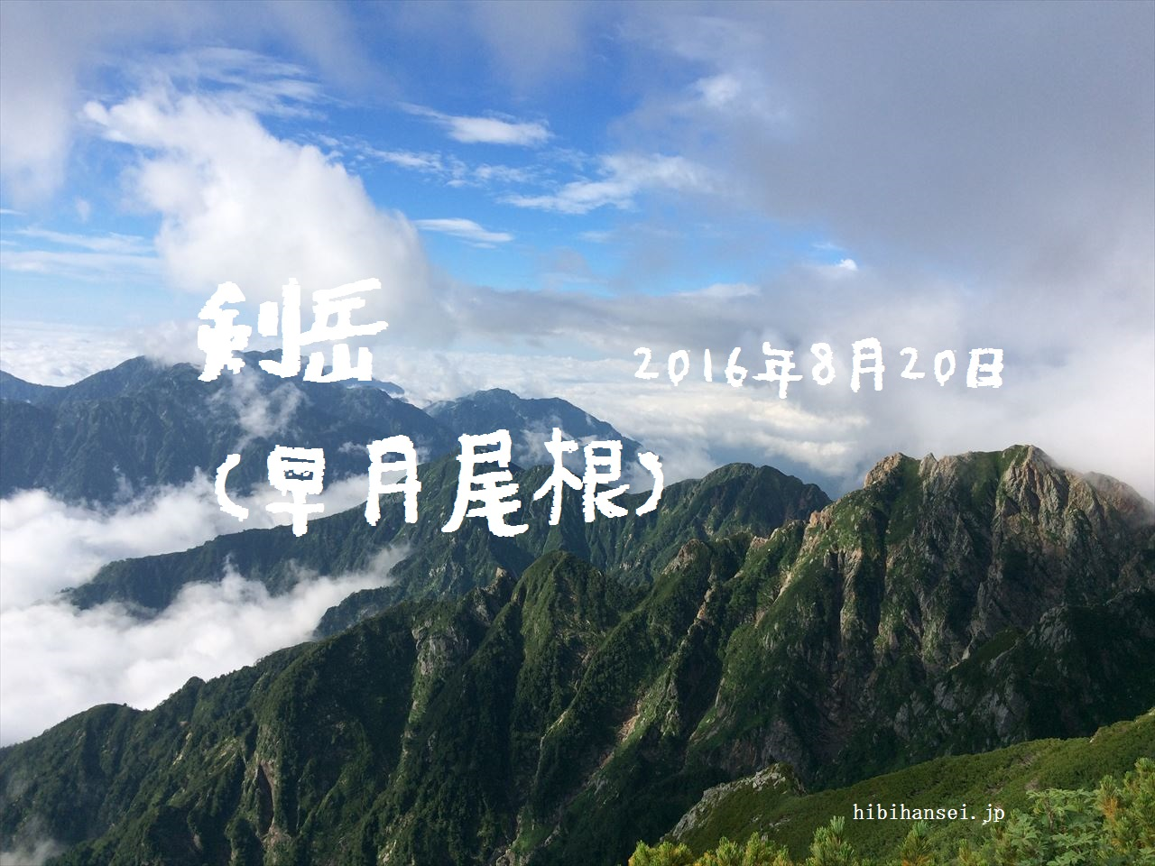 剱岳 登山(早月尾根) 勇気をもって試練に挑む 日本でいちばん遠い峰 テント泊登山(2016.8.20)