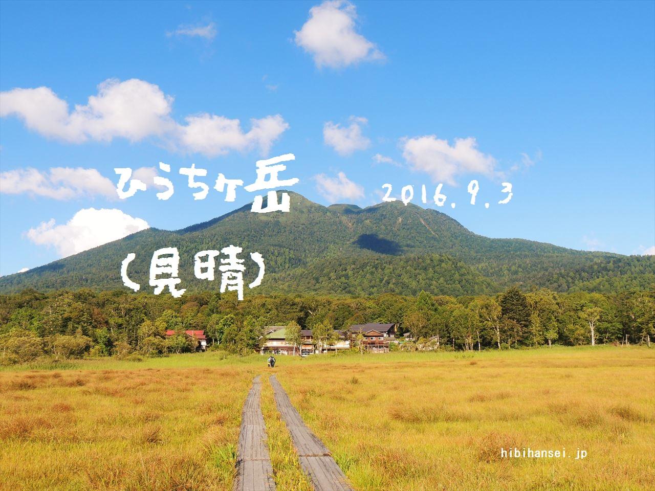 燧ヶ岳 登山(見晴) ちぎれ雲そよぐ尾瀬ヶ原と山人の峰 テント泊(2016.9.3)