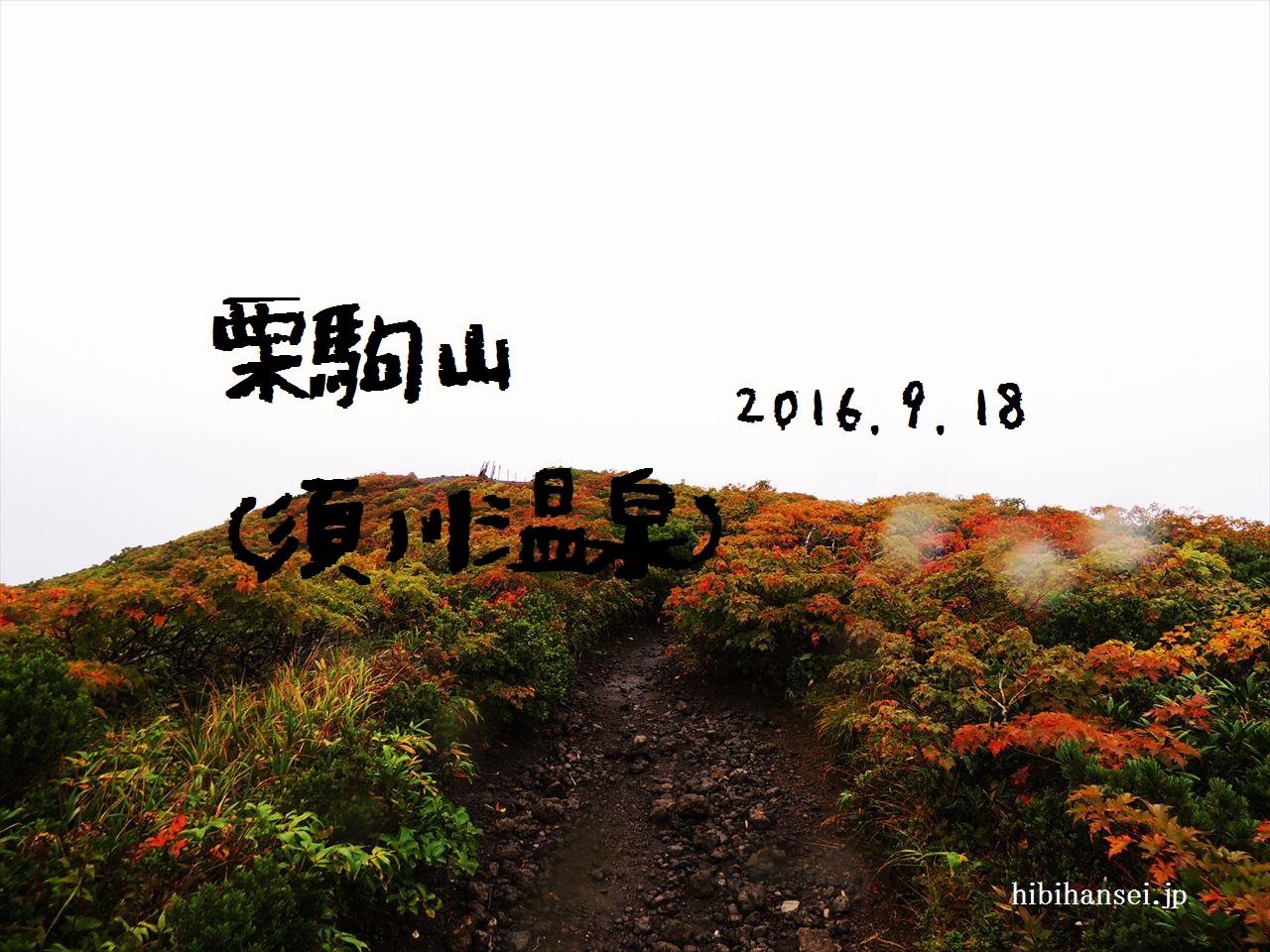 栗駒山 紅葉登山(須川) 秘湯に煙る紅葉紀行 伊達の旅路と雨ざらしの峰 (2016.9.18)