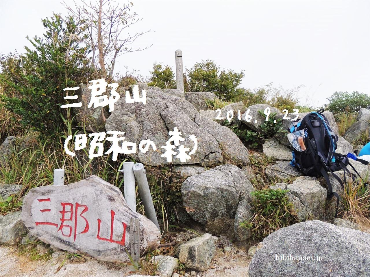 三郡山 登山(昭和の森) 心残りを果たしに山頂の要塞へ(2016.9.23)