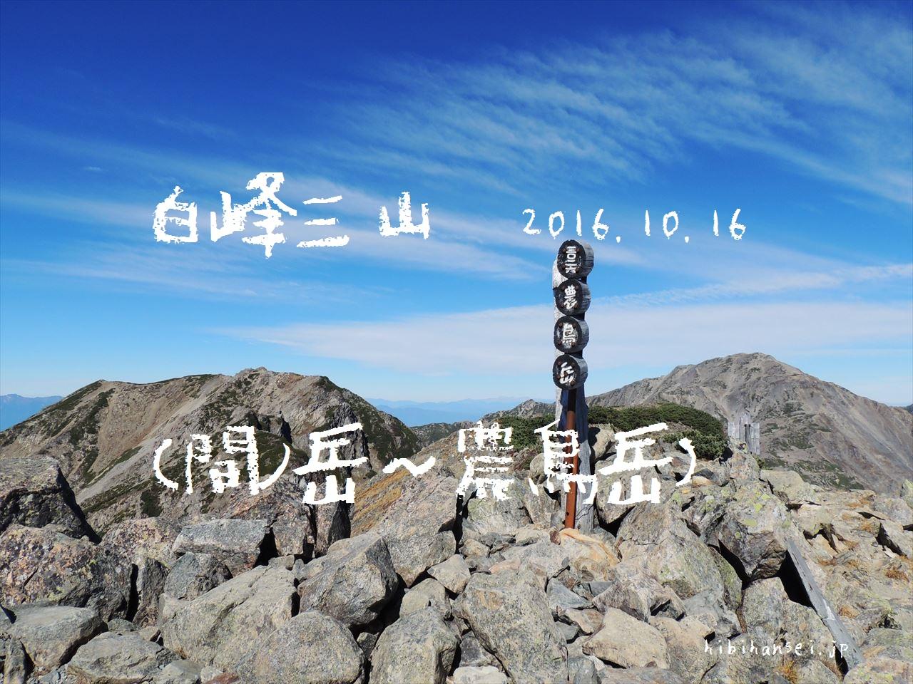 白峰三山 テント泊登山(間ノ岳~農鳥岳) 国内最長標高3,000mの空中散歩から急転直下の下山 2日目(2016.10.16)