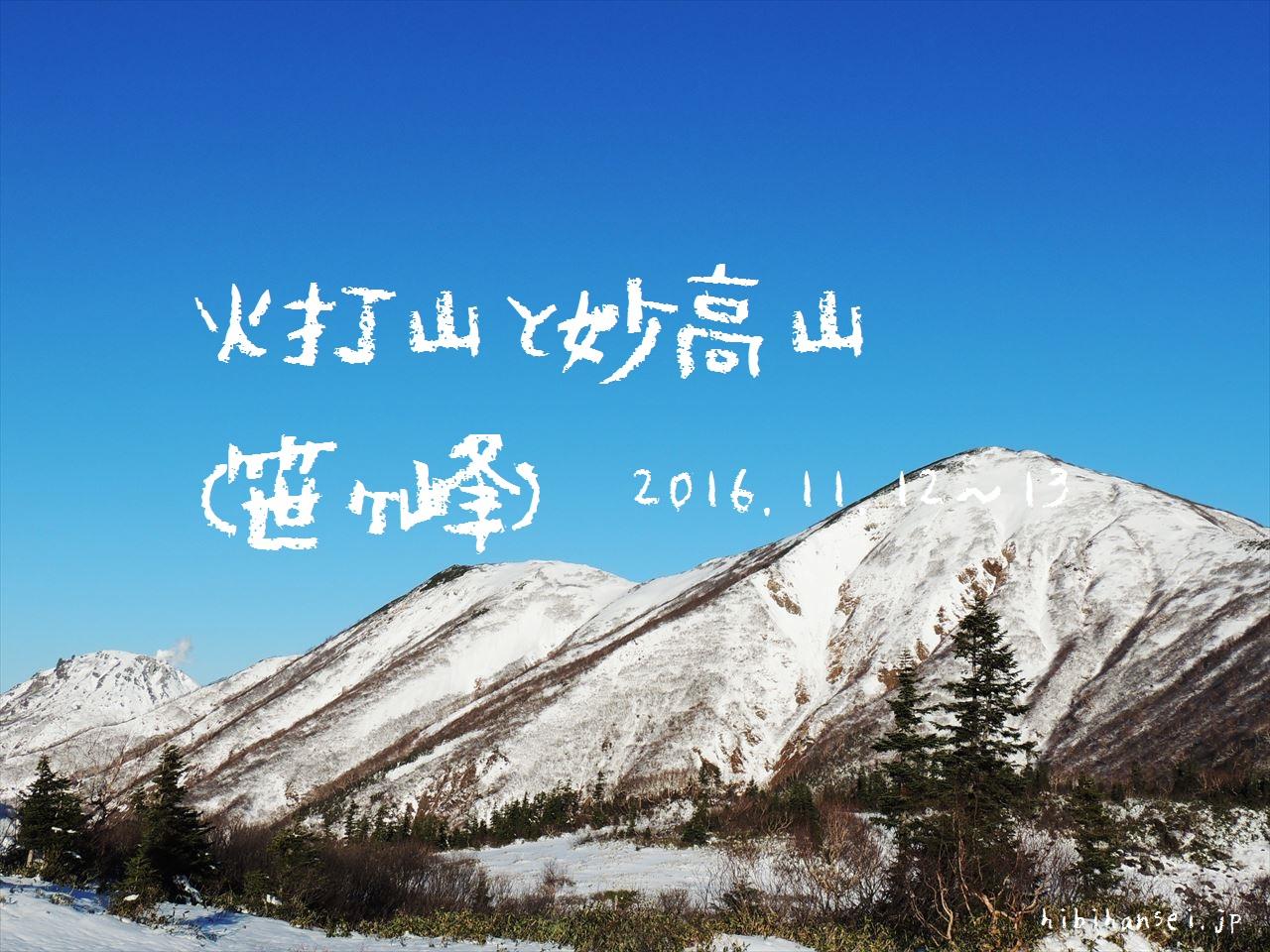 火打山と妙高山 雪山登山(笹ヶ峰) 2つの名峰を漂泊する旅 避難小屋泊(2016.11.12)