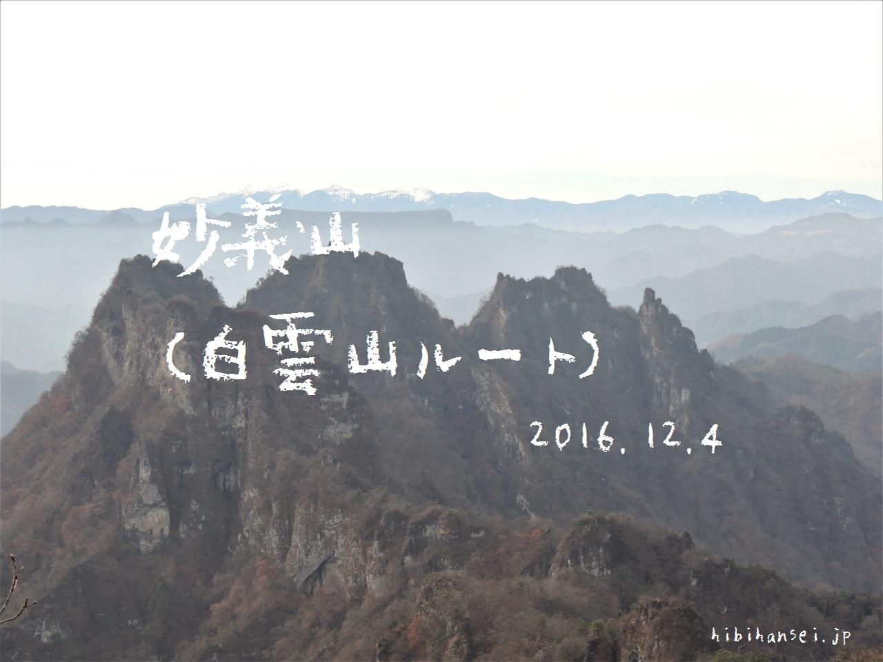 妙義山 登山(白雲山) 線で結ぶ奇岩怪石の峰(2016.12.4)