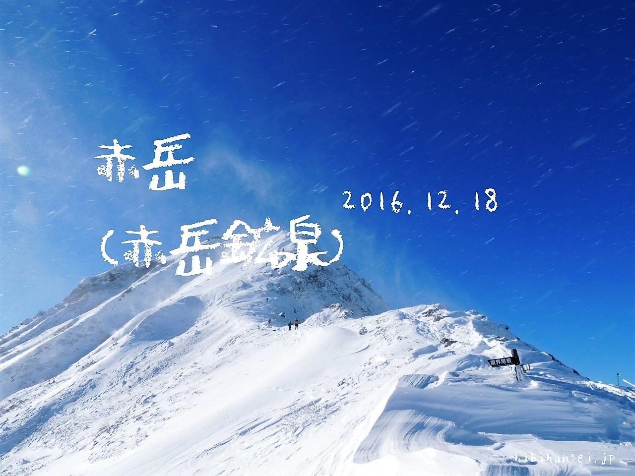 赤岳 雪山登山(赤岳鉱泉) 雪山3年生、この冬最高の舞台へ 赤岳鉱泉小屋泊(2016.12.18)