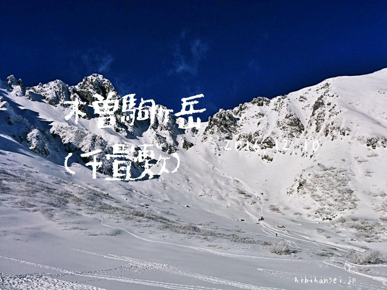 木曽駒ヶ岳 雪山登山(千畳敷) 宝剣から吹き下ろす地吹雪の波(2016.12.10)