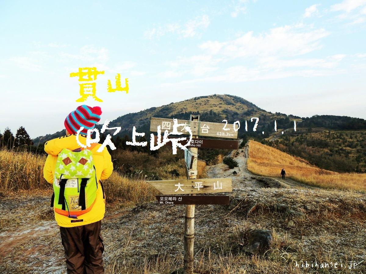 貫山 初日の出登山(吹上峠) 平尾台で幕を開ける一年の計を貫く旅(2017.1.1)