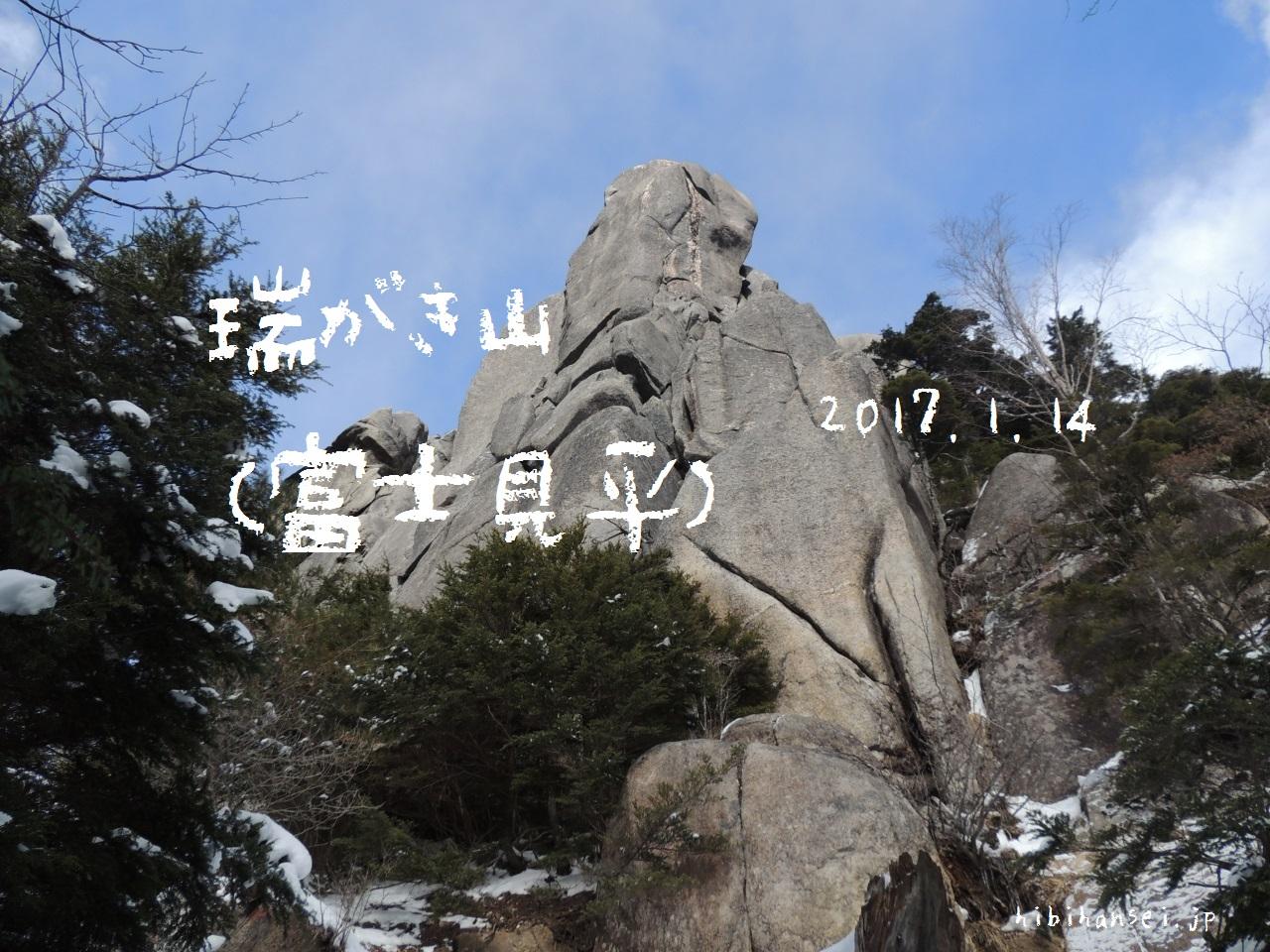 瑞牆山 雪山登山(富士見平) 静かな雪山でお日様を待ちぼうけ(2017.1.14)