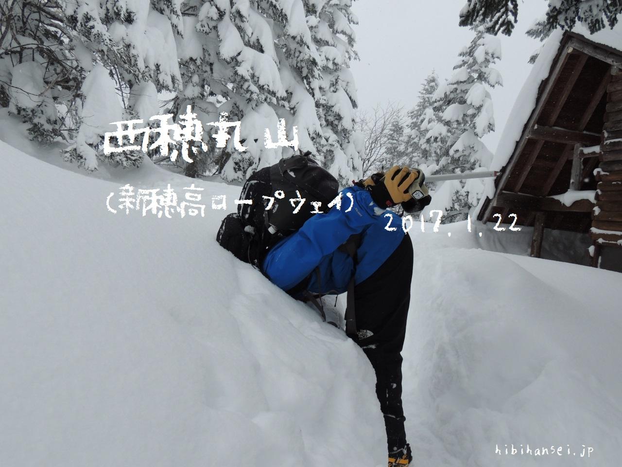 西穂丸山 雪山登山(新穂高RW) 独標撤退と雪まみれの回廊(2017.1.22)