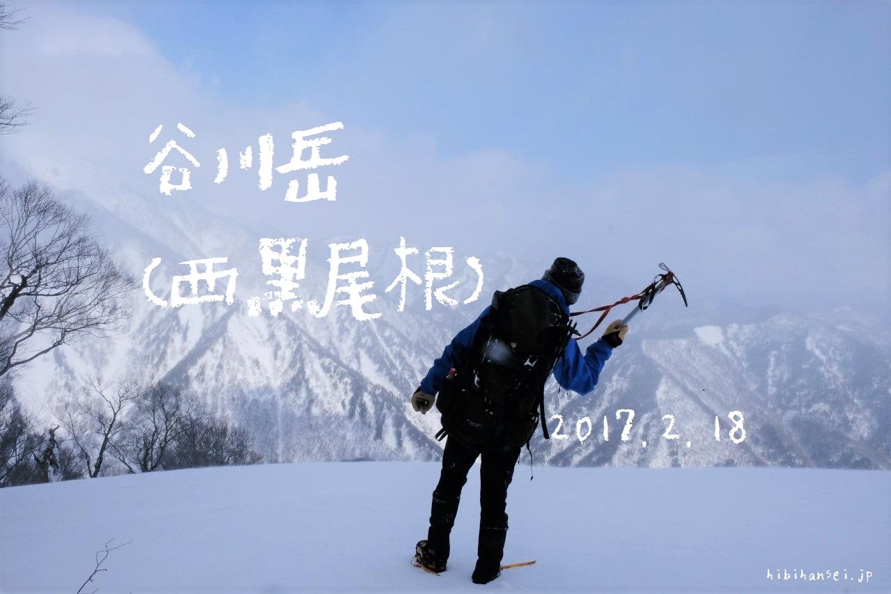 谷川岳 雪山登山(西黒尾根) 厳冬期の三大急登で大雪庇を前に撤退(2017.2.18)