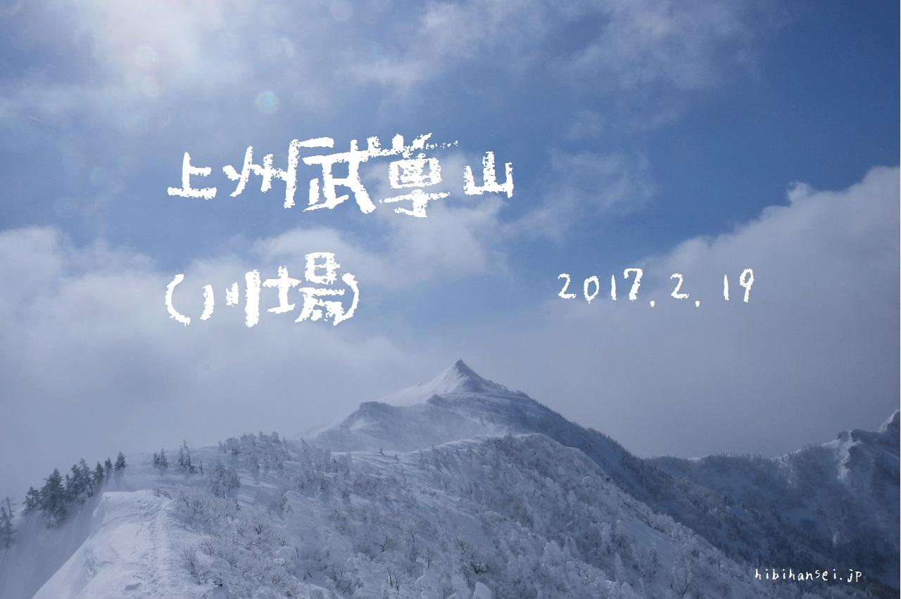 武尊山 雪山登山(川場) ハロとアークと突風の峰 2年越しの万感の想い(2017.2.19)