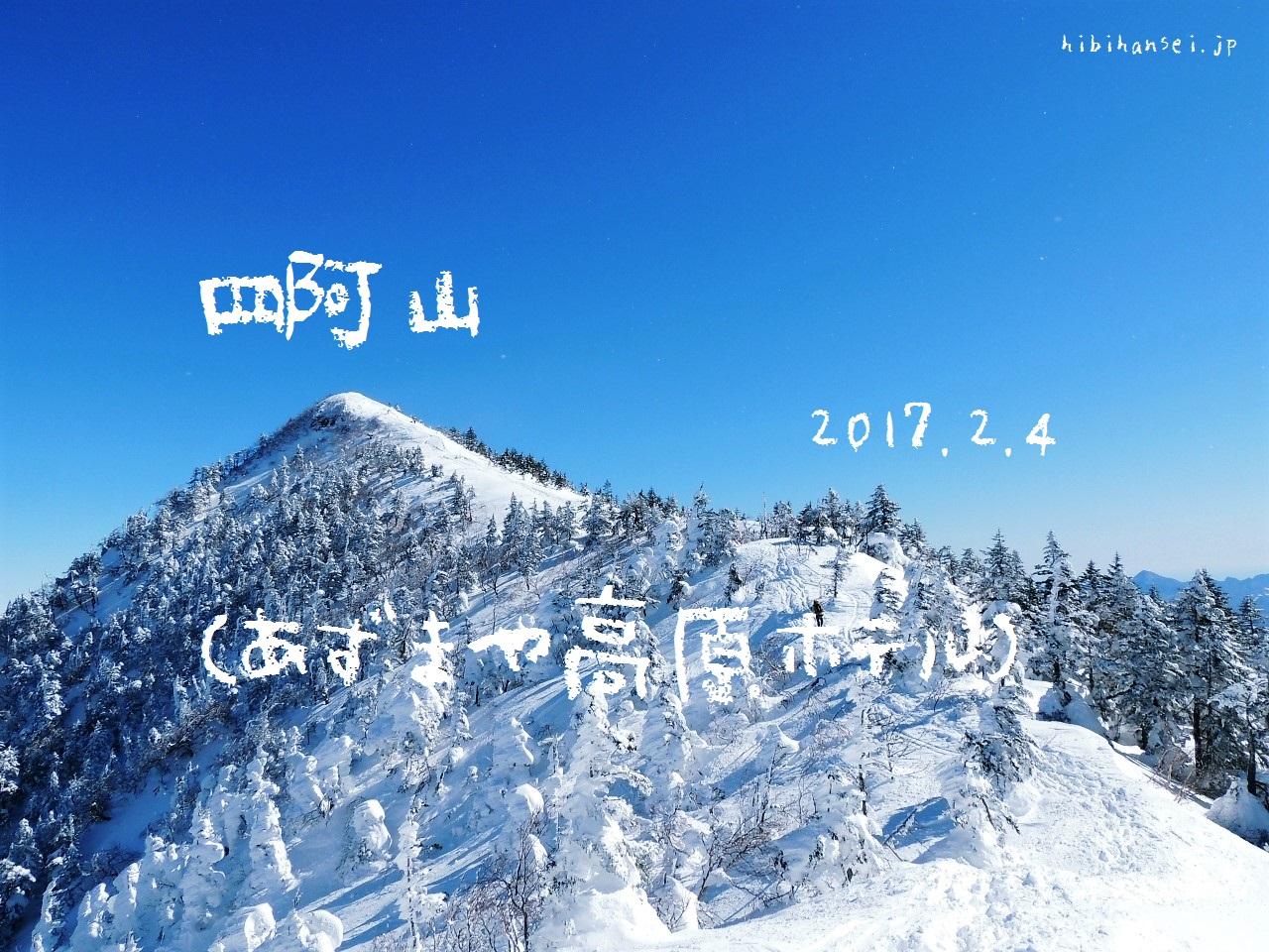 四阿山 雪山登山(あずまや高原) 1ダホーな雪山でワカンデビュー(2017.2.4)