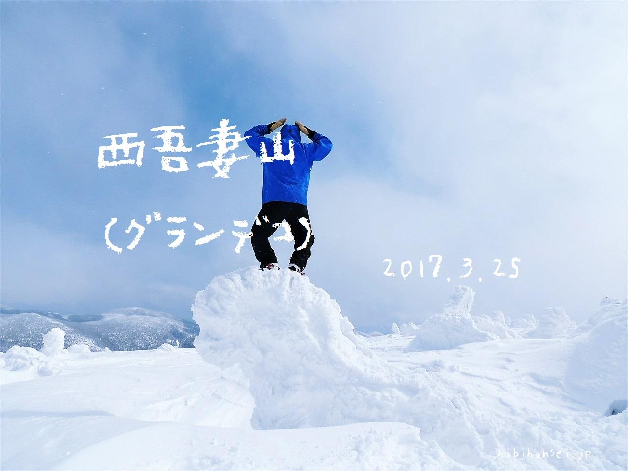 西吾妻山 雪山登山(グランデコ) スノーモンスターと春の陽気にほっこりの旅(2017.3.25)