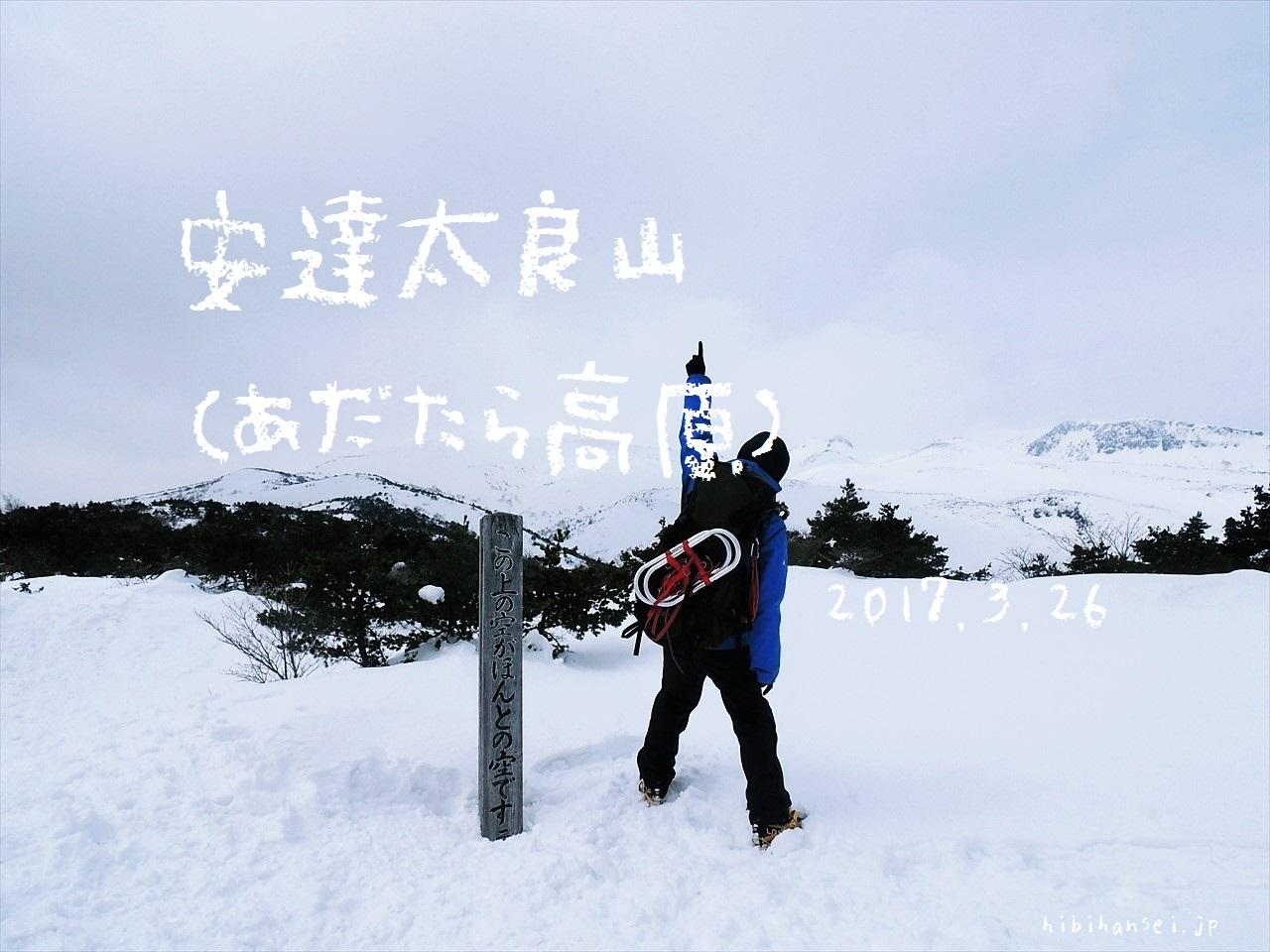 安達太良山 雪山登山(あだたら高原スキー場) 曇り空と落し物とほんとの空に再訪を誓う旅(2017.3.26)