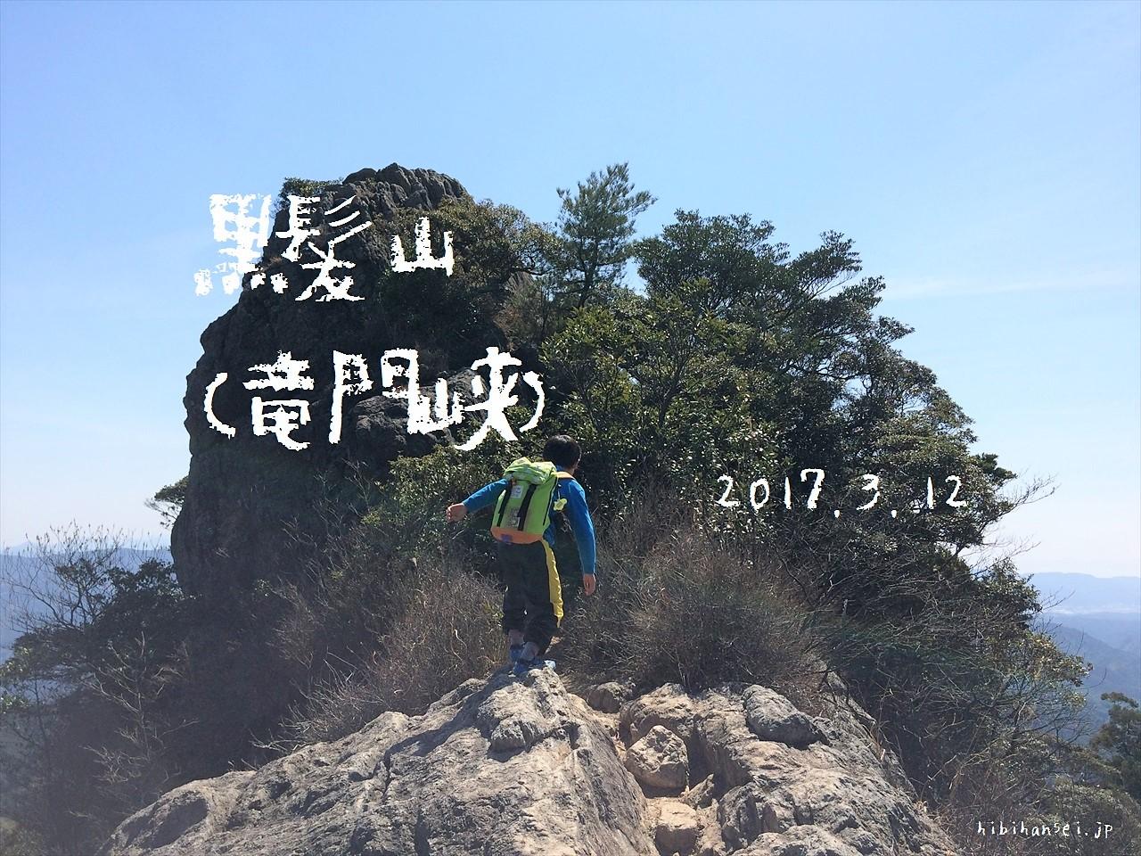 黒髪山 登山(竜門峡) 山頂に突き出す天童岩と陶器の峰(2017.3.12)