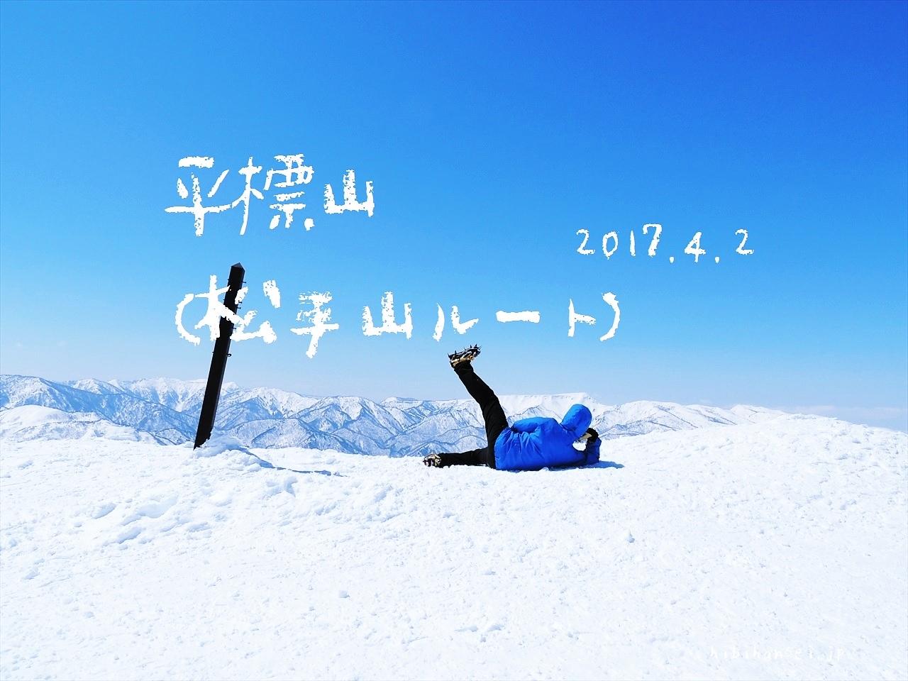 平標山 雪山登山(松手山ルート) 残雪と自然美が広がる無冠の名峰(2017.4.2)