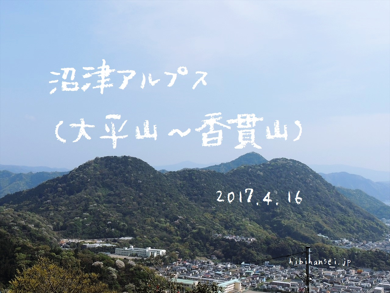 沼津アルプス 登山(大平山~香貫山) 海と富士山の絶景は花咲く峰(2017.4.16)