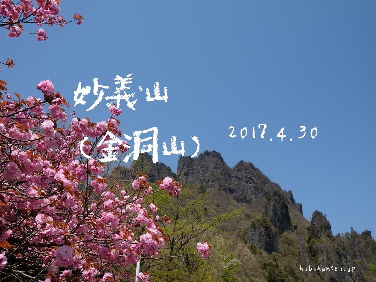 妙義山 登山(金洞山) 新緑の鷹戻しとさくらの里巡り(2017.4.30)