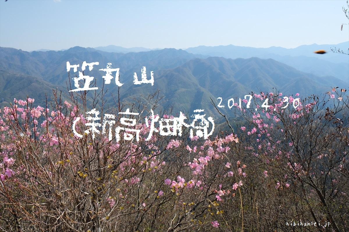 笠丸山 花見登山(住居附) 山を染めるアカヤシオの峰(2017.4.30)
