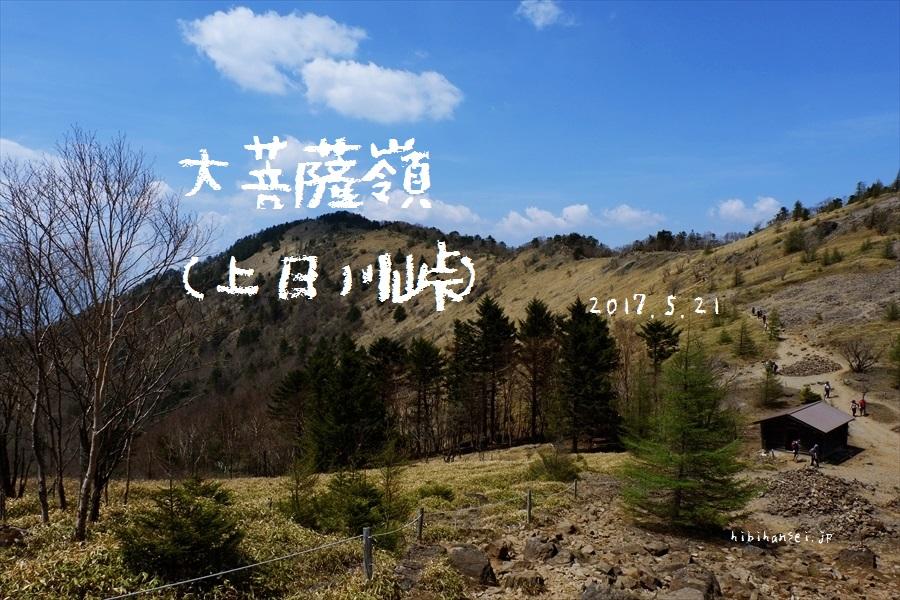 大菩薩嶺 登山(上日川峠) 定番ルートで行く蒸せ返る暑さの峰(2017.5.21)