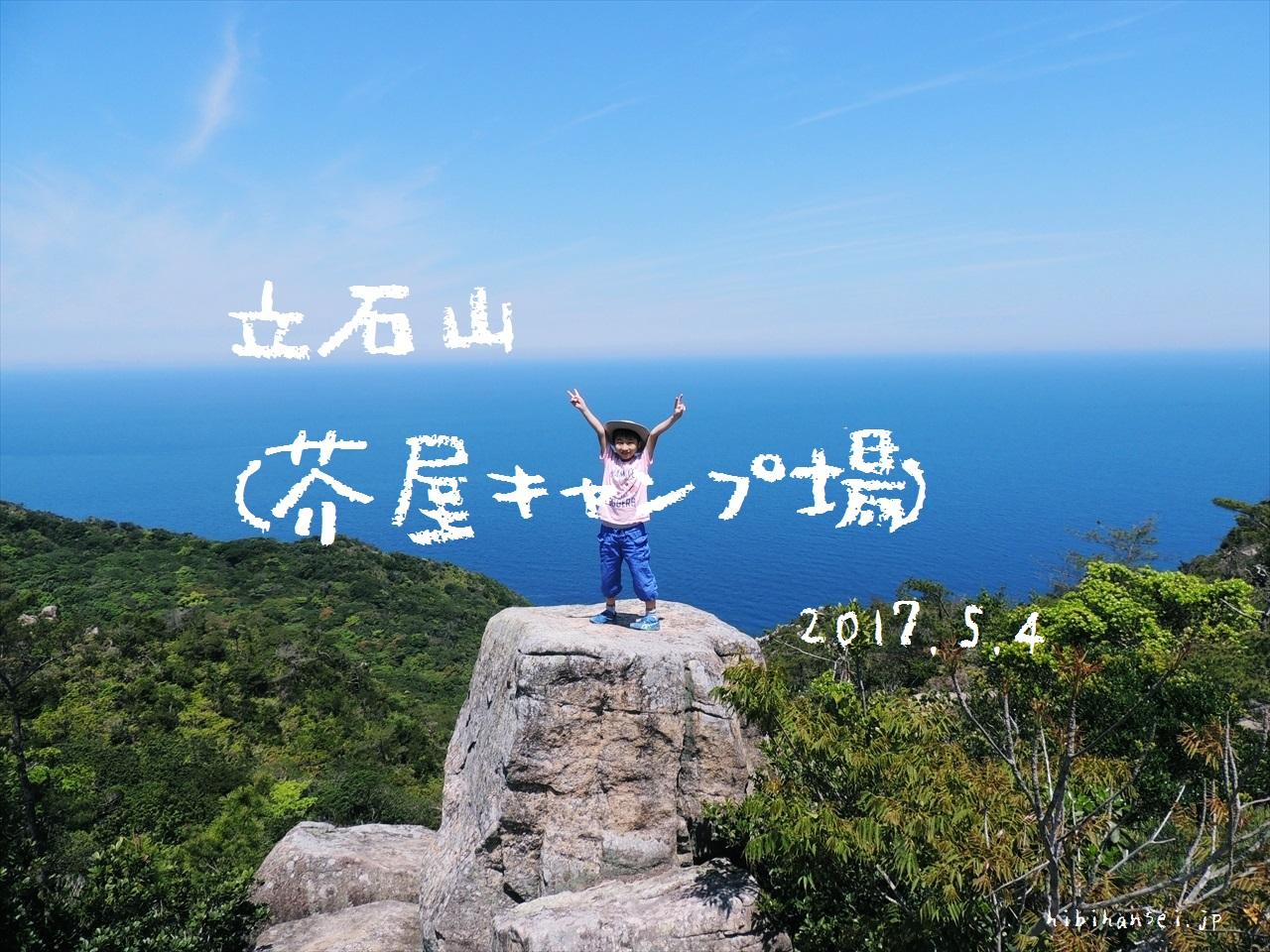 立石山 登山(芥屋) 涼風吹く海岸線と糸島の岩峰(2017.5.4)
