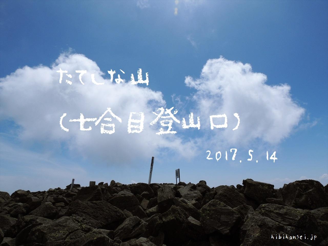 蓼科山 雪山登山(七合目登山口) 溶岩と残雪の諏訪の富士山(2017.5.14)