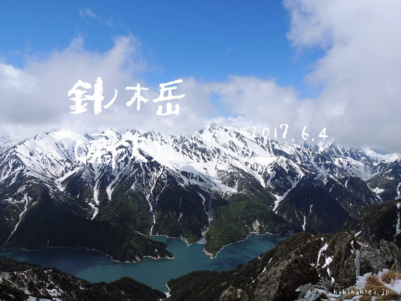 針ノ木岳 雪山登山(扇沢) 北アルプスのへそと慎太郎祭(2017.6.4)