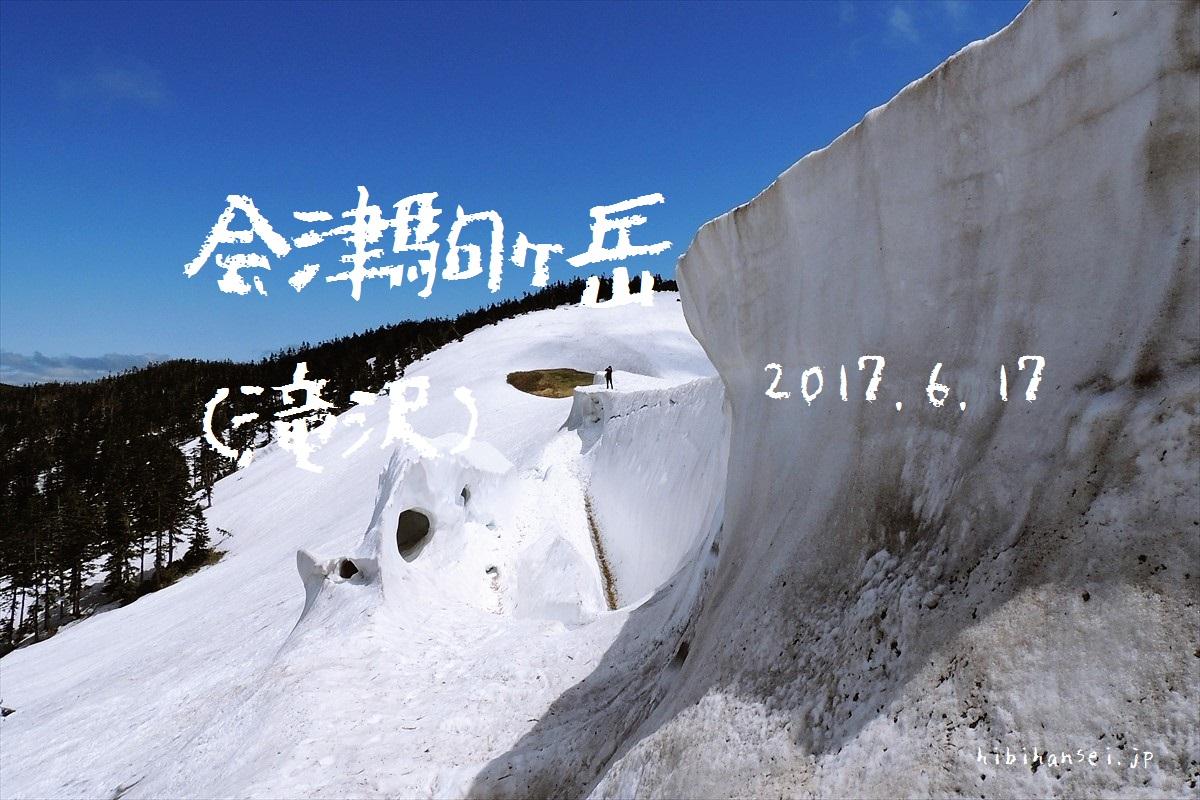 会津駒ヶ岳 雪山登山(滝沢) 残雪たっぷりの静かな山と雪の回廊 駒の小屋泊(2017.6.17)