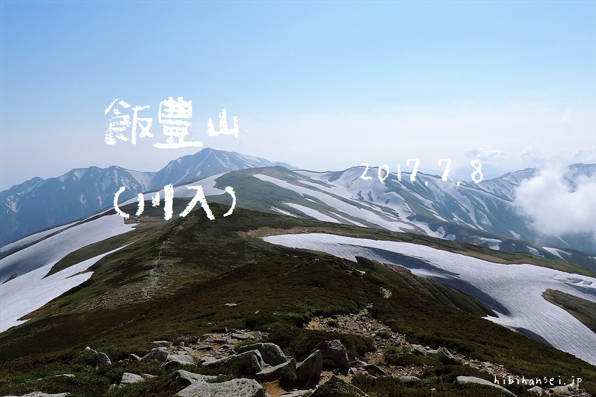 飯豊山 登山(川入) どこまでも続く稜線と澄み渡る大空 夏の到来を告げる峰 切合小屋泊(2017.7.8)
