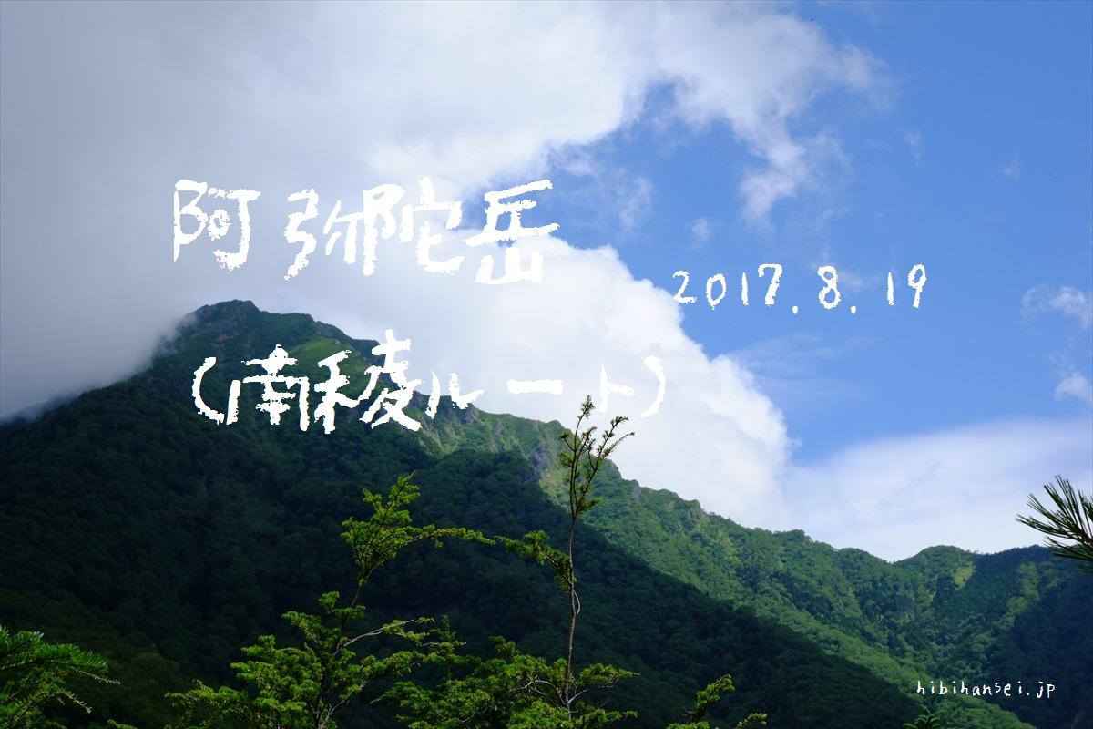 阿弥陀岳(南稜) 日帰り登山 八ヶ岳のバリエーション入門ルートは苔むす森ときのこの峰(2017.8.19)