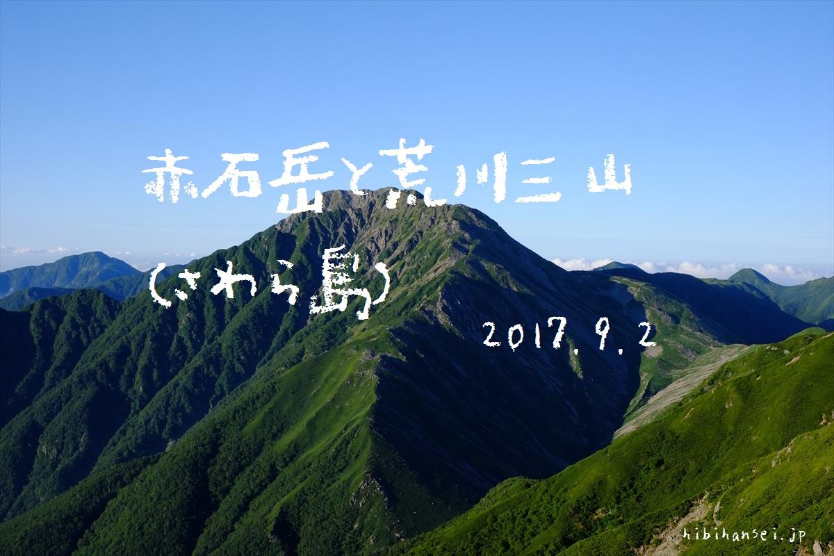 赤石岳と悪沢岳 登山(椹島) 荒川小屋泊 3,000m峰を結ぶ冒険 圧倒的な標高差に挑む残暑の峰(2017.9.2)