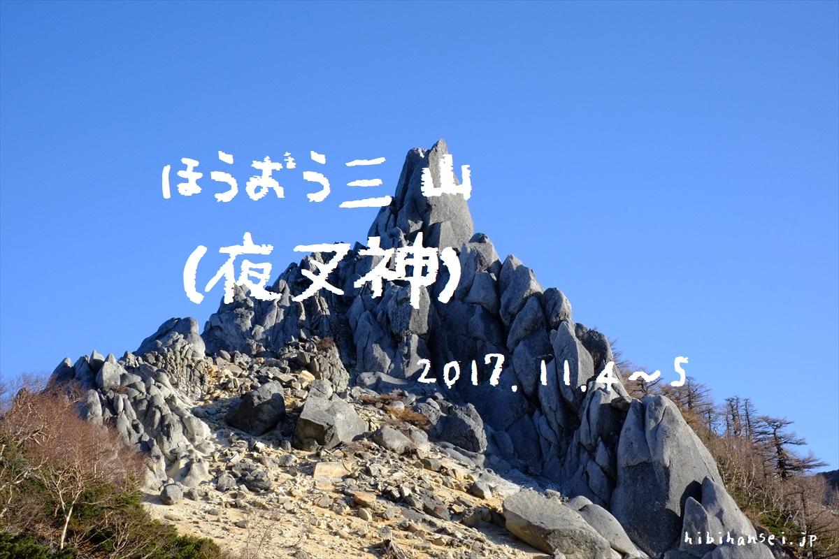 鳳凰三山登山(夜叉神~薬師岳小屋泊) 山頂のくちばしと白砂の稜線 晩秋の日の出と地蔵の峰