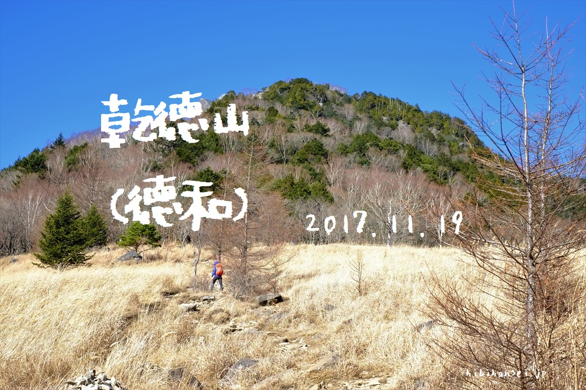 乾徳山 登山(徳和) 信玄餅アイスを食べてくれ!すすき野原と岩登りと豆大福の峰