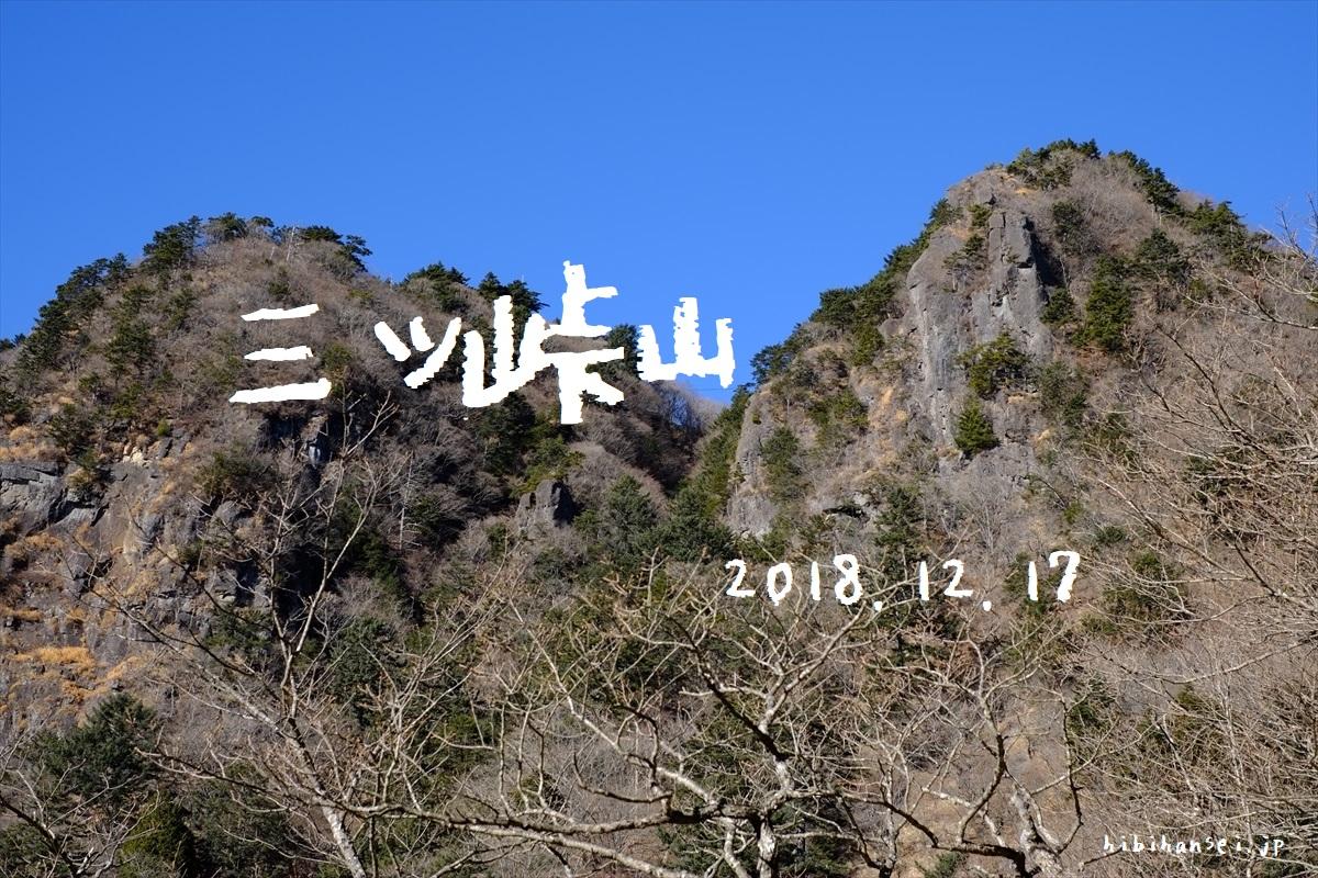 三ツ峠山 登山(三つ峠駅~河口湖駅) カチカチ山と屏風岩と開運の峰