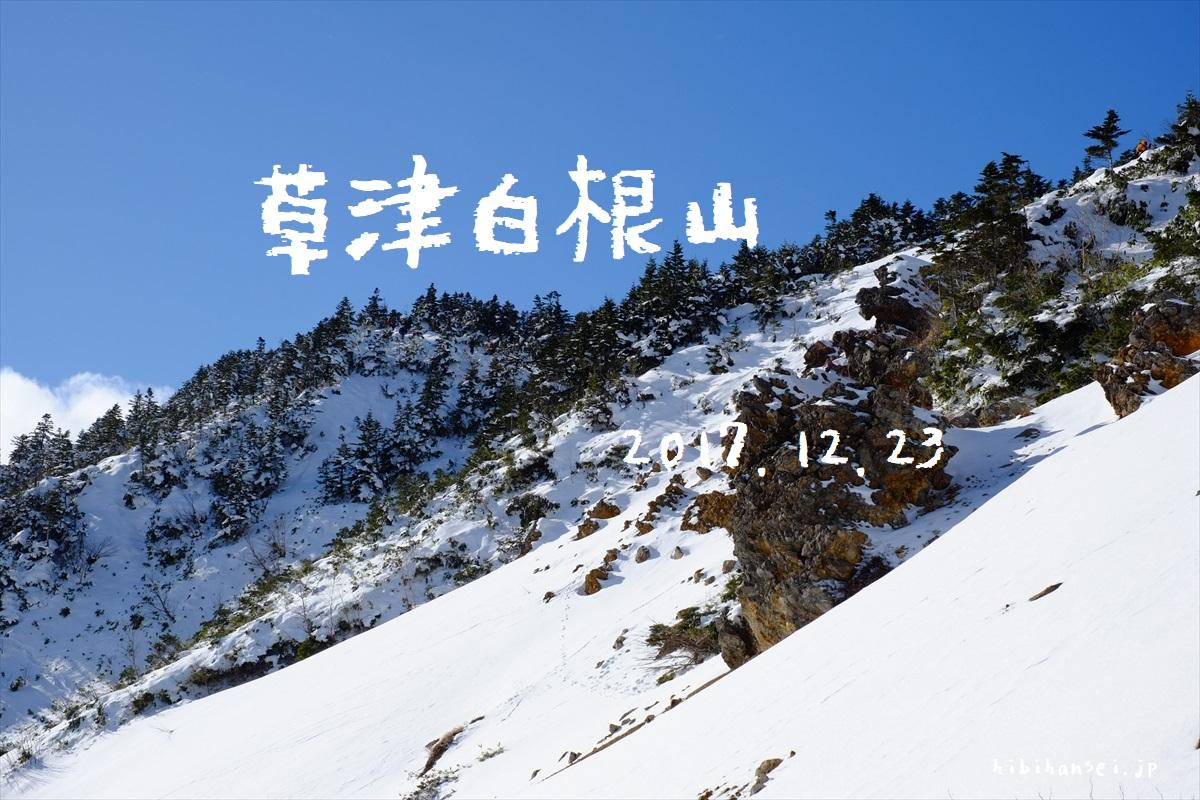 草津白根山 雪山登山 ロープウェイでラクチン!冬季限定ルートで目指す本当の山頂と温泉の峰