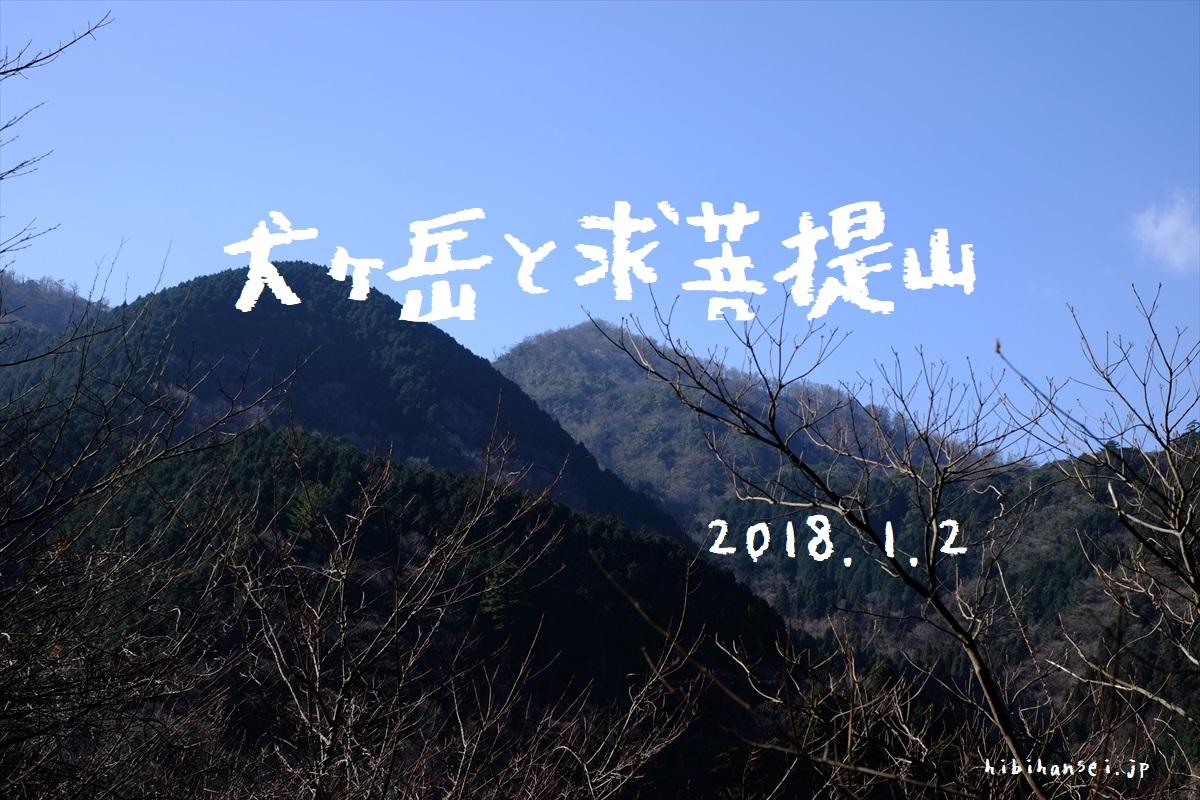 犬ヶ岳と求菩提山 登山 笈吊岩の鎖場と鬼の石段 戌年に登るべき峰