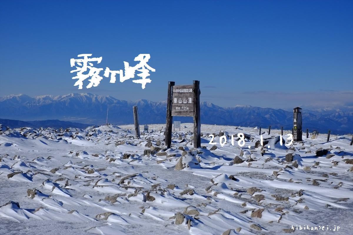 霧ヶ峰 雪山登山(車山肩) 360度の大展望と厳冬期の八ヶ岳で絶対に撤退しない峰