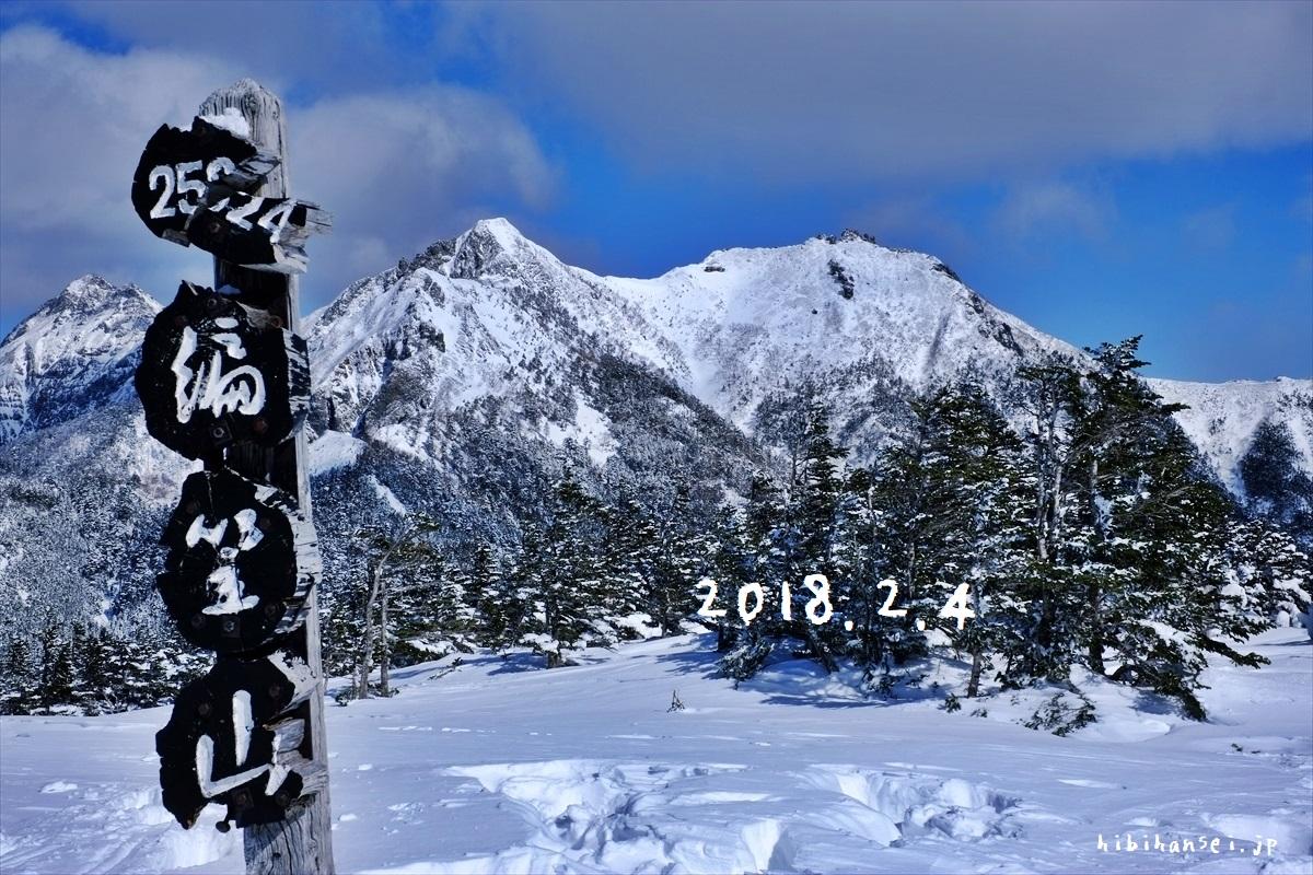編笠山 雪山登山(富士見高原) 厳冬期八ヶ岳の大展望とマンハッタンの峰