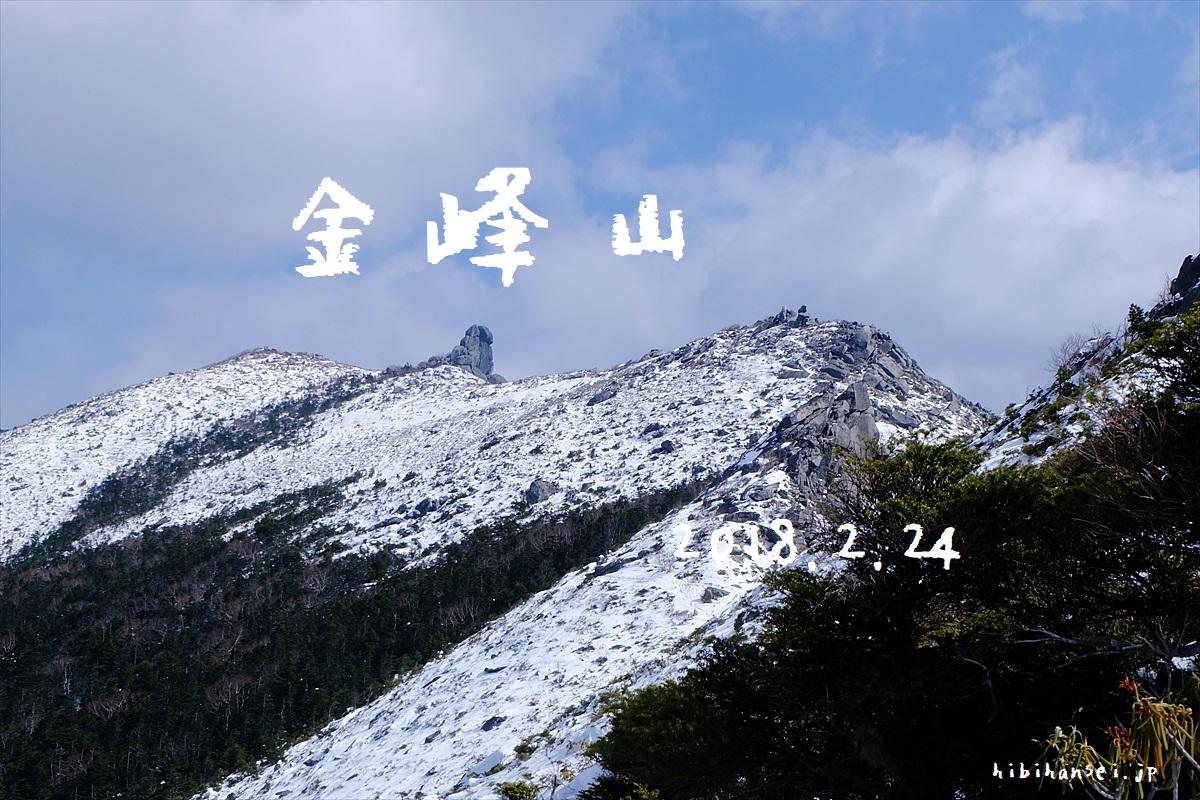 金峰山 雪山登山(富士見平) 超絶うまい!厳冬期の奥秩父で食べる守谷のあんぱんと空腹の峰
