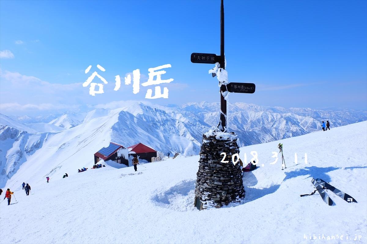 谷川岳 雪山登山(天神尾根) 高橋の若どりを食べてくれ!一発逆転大博打の峰