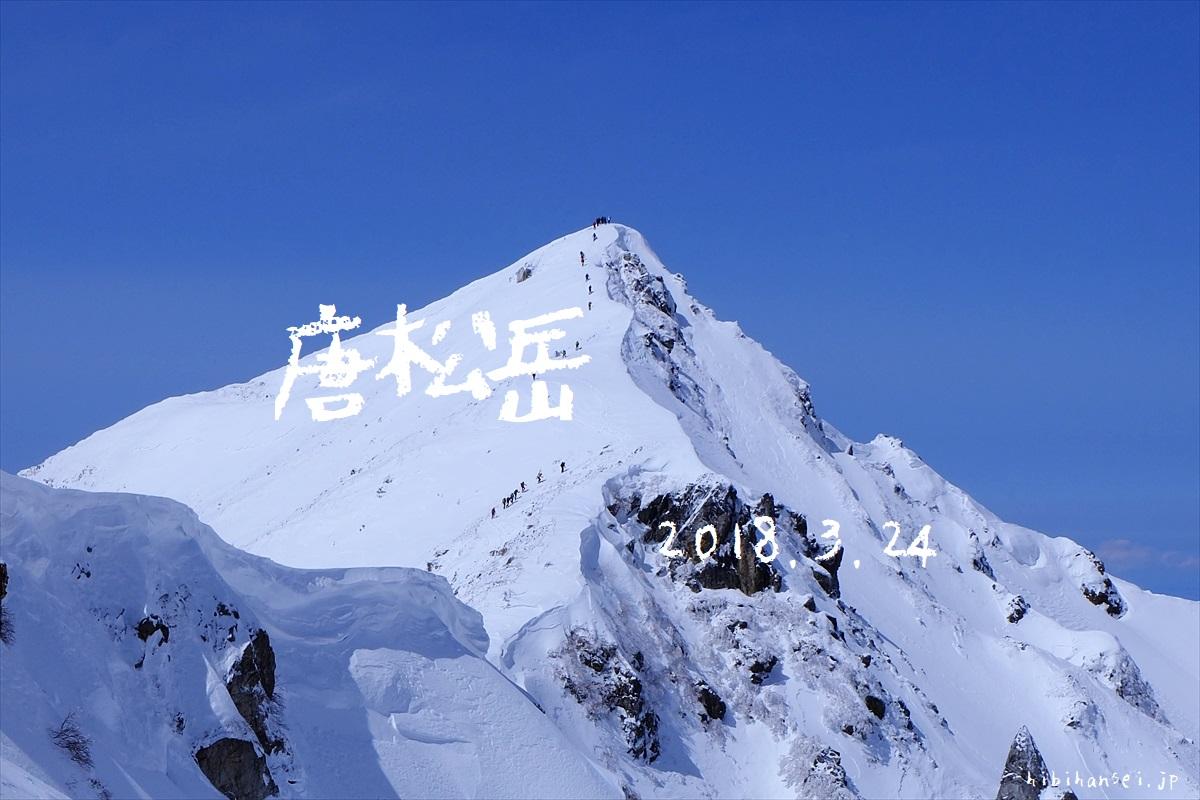 唐松岳 日帰り雪山登山(八方尾根) 雪質バブリー!天気もバブリー!突然ですが行き先を変更しま~っすの峰