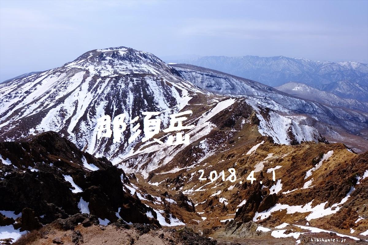 那須岳 残雪期登山(茶臼岳~朝日岳~三本槍岳) 恐怖の雪渓トラバースと東北の山々を遠望できる峰